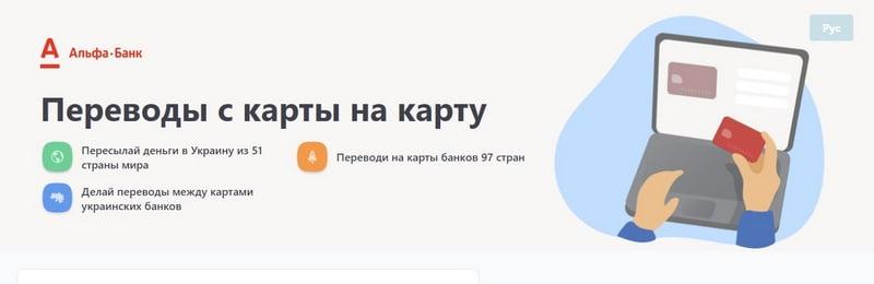 Альфа банк перевод денег из Польши в Украину