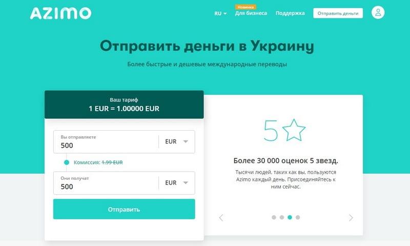 Azimo перевод денег из Германии в Украину