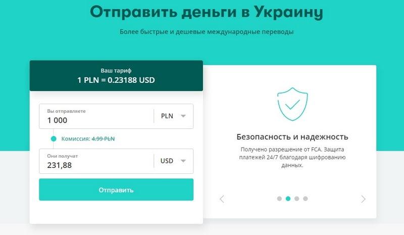 Azimo перевод денег из Польши в Украину