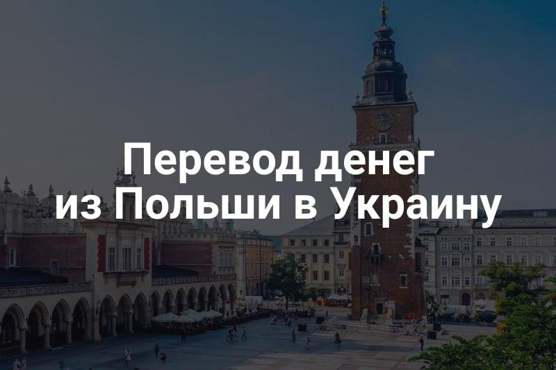 Денежные переводы из Польши в Украину