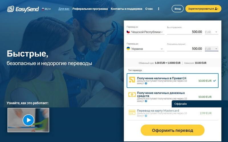 EasySend перевод денег из Чехии в Украину