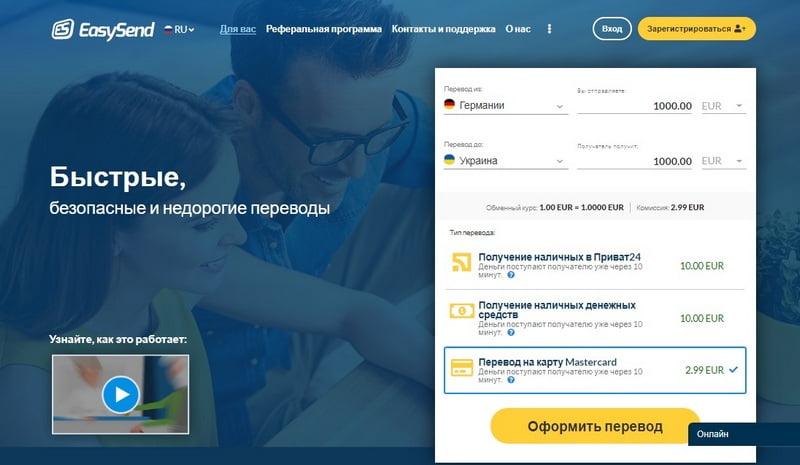 EasySend перевод денег из Германии в Украину