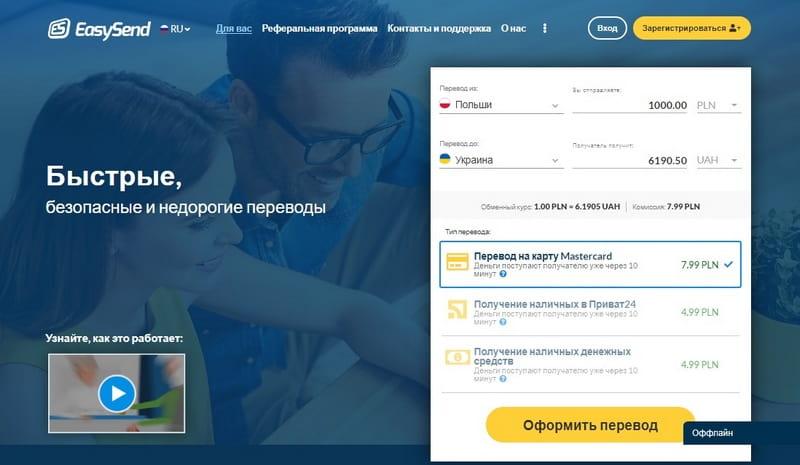Easysend перевод денег из Польши в Украину