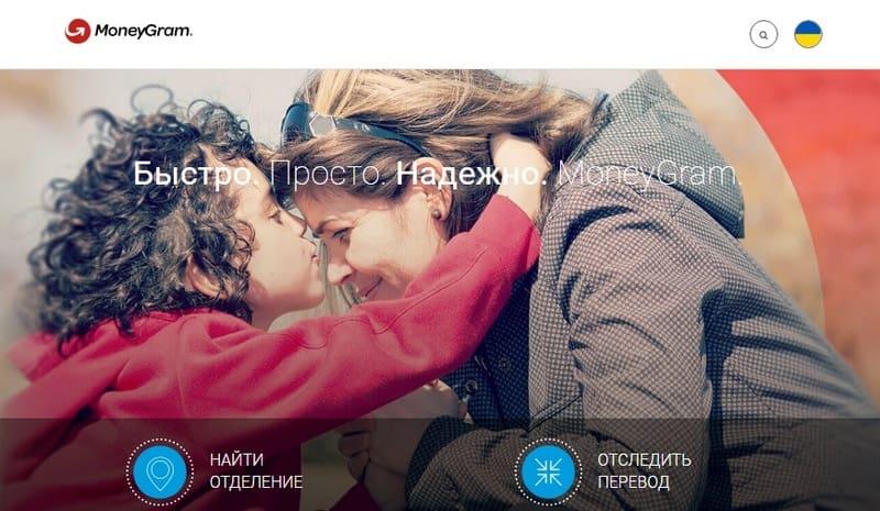 MoneyGram денежный перевод из Германии в Украину