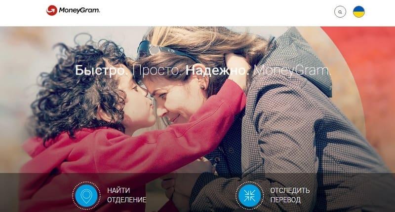 MoneyGram перевод денег из Чехии в Украину