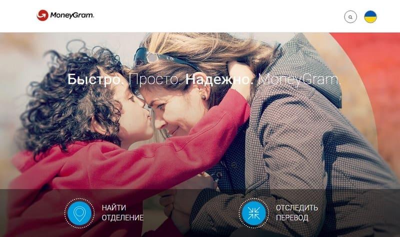 MoneyGram перевод денег из Польши в Украину