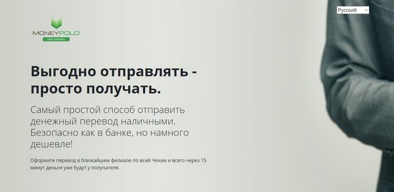 MoneyPolo перевод денег из Чехии в Украину