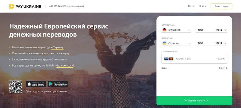 Pay Ukraine перевод денег из Германии в Украину