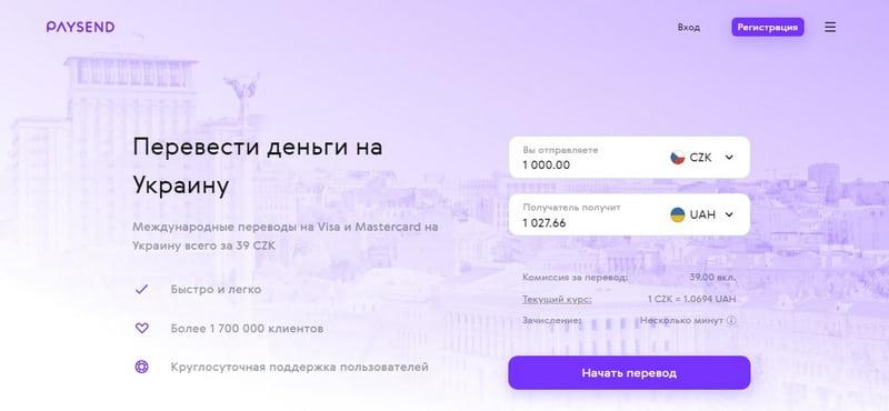 Paysend перевод денег из Чехии в Украину