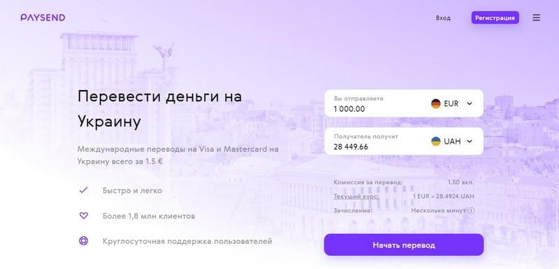 Paysend перевод денег из Германии в Украину