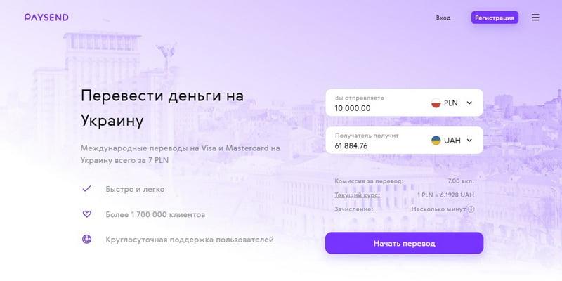 Paysend перевод денег из Польши в Украину