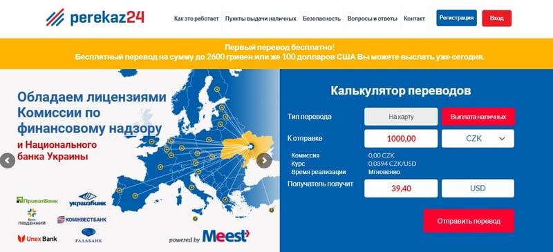 Perekaz24 перевод денег из Чехии в Украину