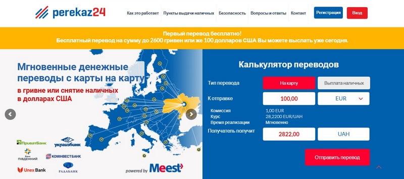 Perekaz24 перевод денег из Германии в Украину
