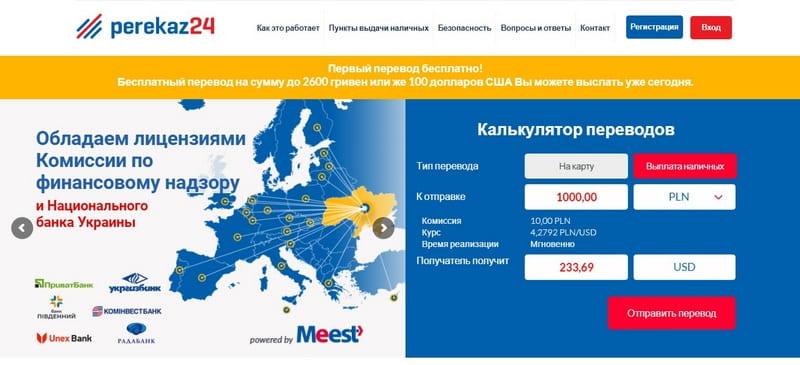 Perekaz24 перевод денег из Польши в Украину