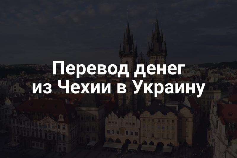 Перевод денег из Чехии в Украину