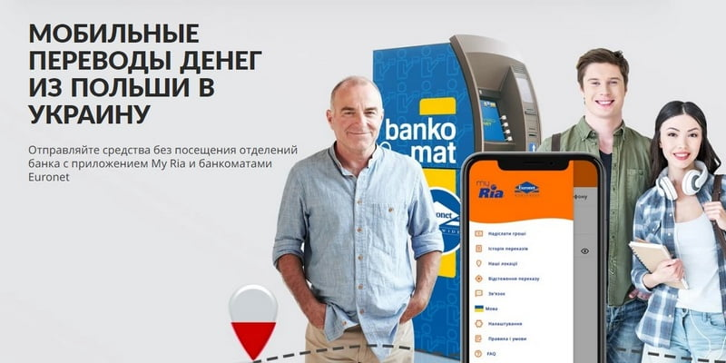 Приватбанк RIA Euronet перевод денег из Польши в Украину