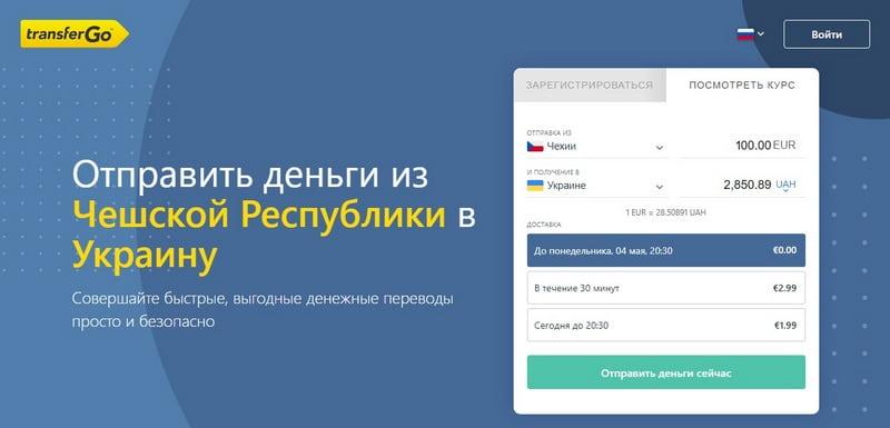 TransferGo перевод денег из Чехии в Украину