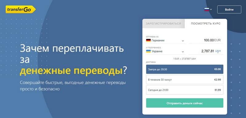TransferGo перевод денег из Германии в Украину