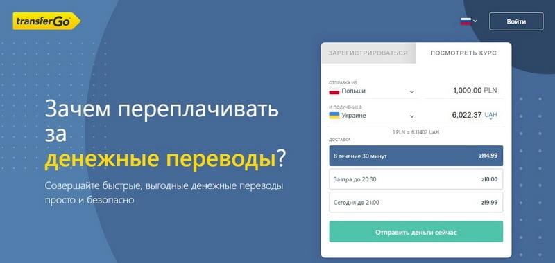 Transfergo перевод денег из Польши в Украину