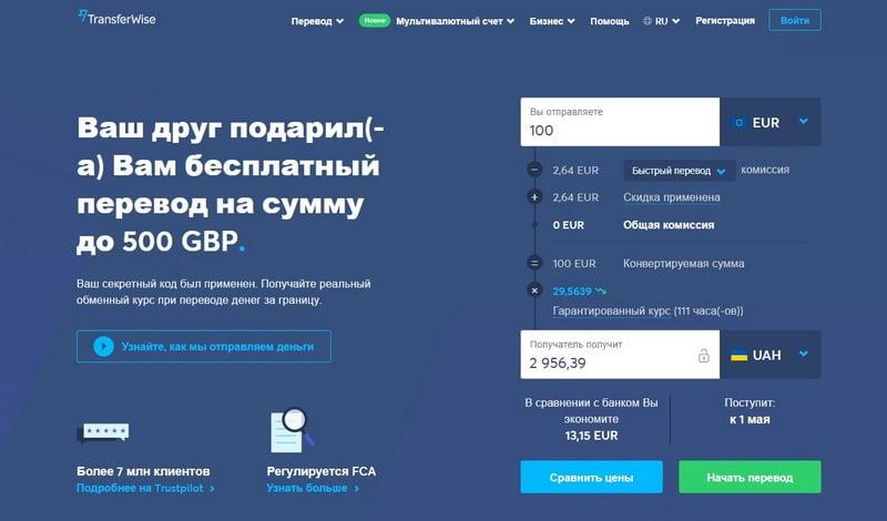 TransferWise перевод денег из Чехии в Украину