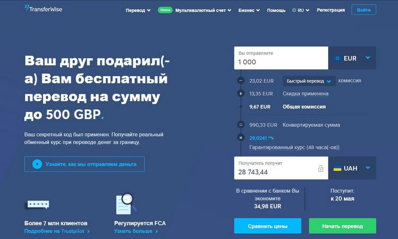TransferWise перевод денег из Германии в Украину