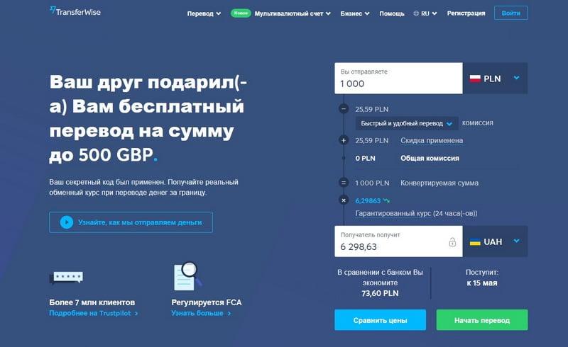 Transferwise перевод денег из Польши в Украину