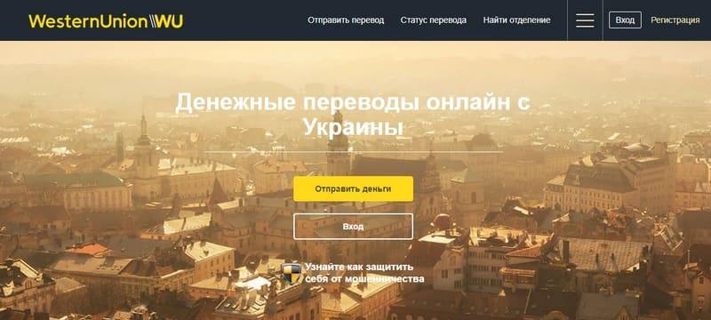 Western Union перевод денег из Чехии в Украину