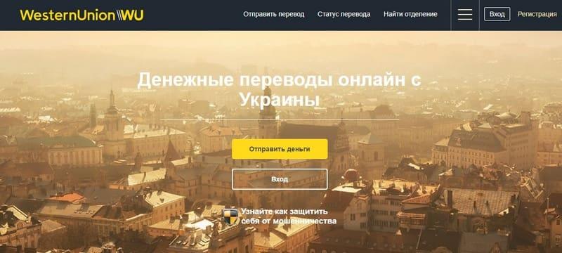WesternUnion денежный перевод из Германии в Украину
