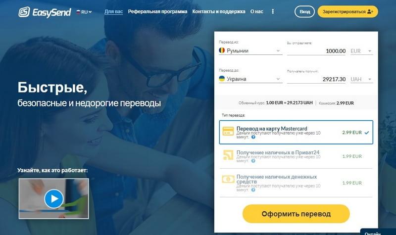 EasySend перевод Румыния Украина