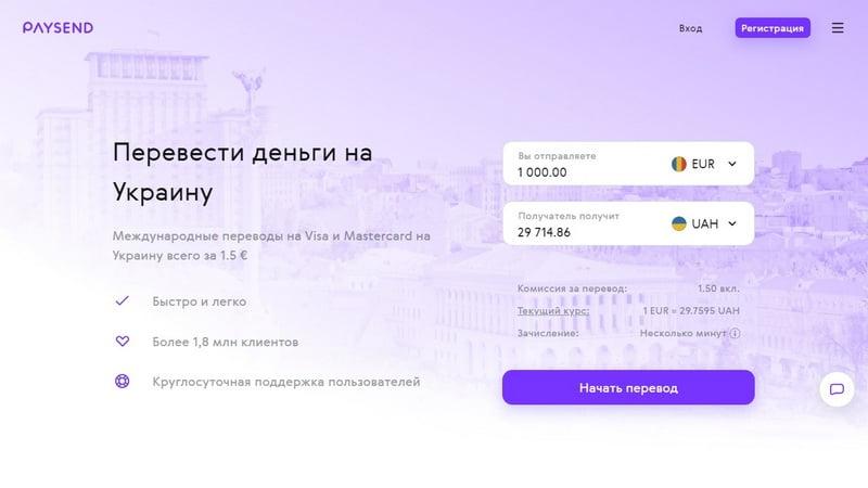 Paysend перевод Румыния Украина