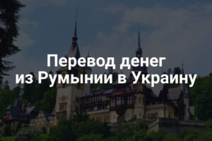 Перевод денег из Румынии в Украину