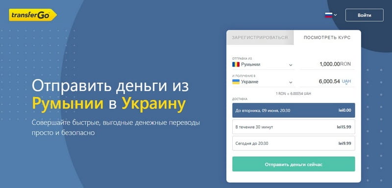 TransferGo перевод Румыния Украина