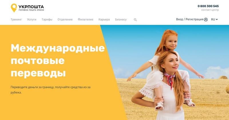 УкрПочта денежный перевод Румыния Украина