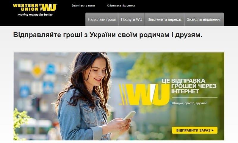 WesternUnion перевод Румыния Украина