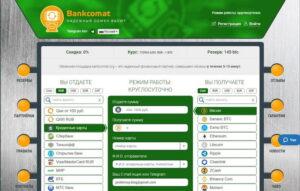 Онлайн обменник Bankcomat