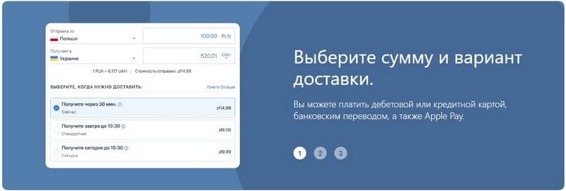 Отправка денег через TransferGo в Украину