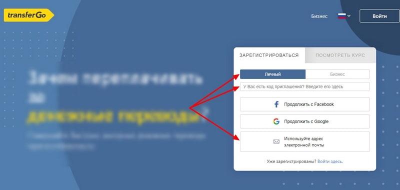 TransferGo регистрация в Украине