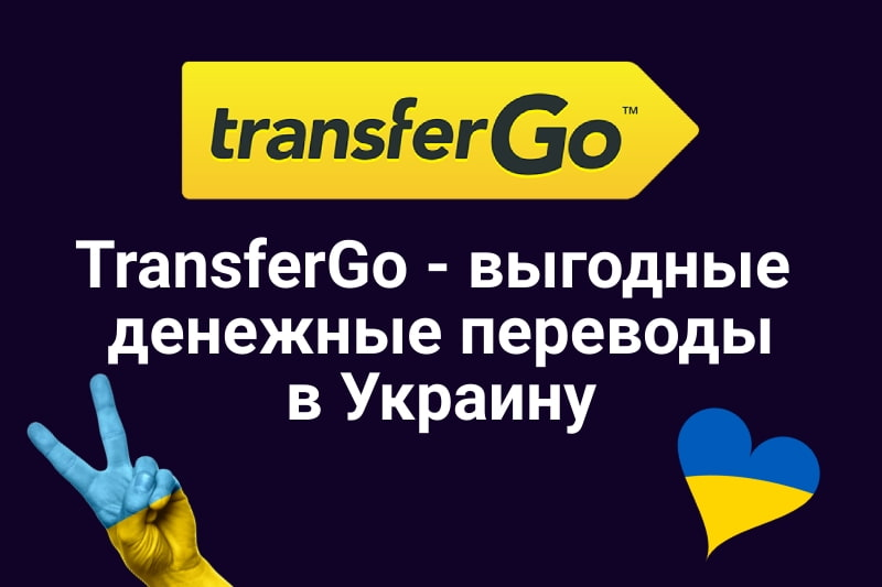 TransferGo в Украине