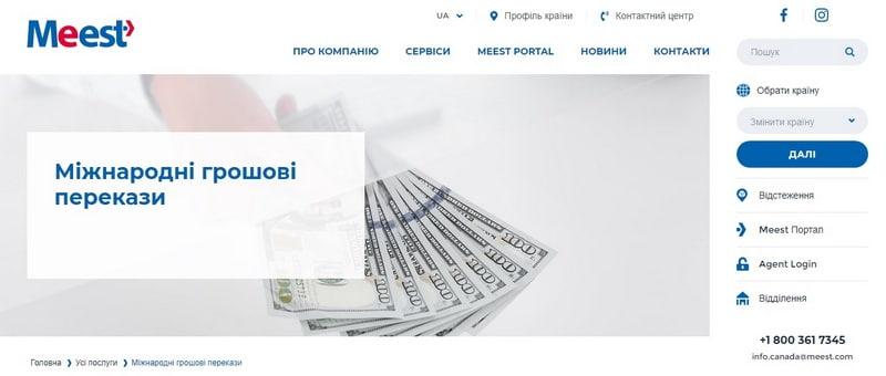 Meest перевод денег США - Украина