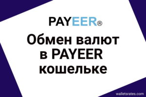 Обмен валют Payeer