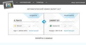 Обменник e-money cc