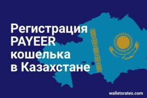 Payeer регистрация в Казахстане