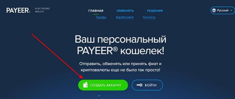 Payeer создать аккаунт