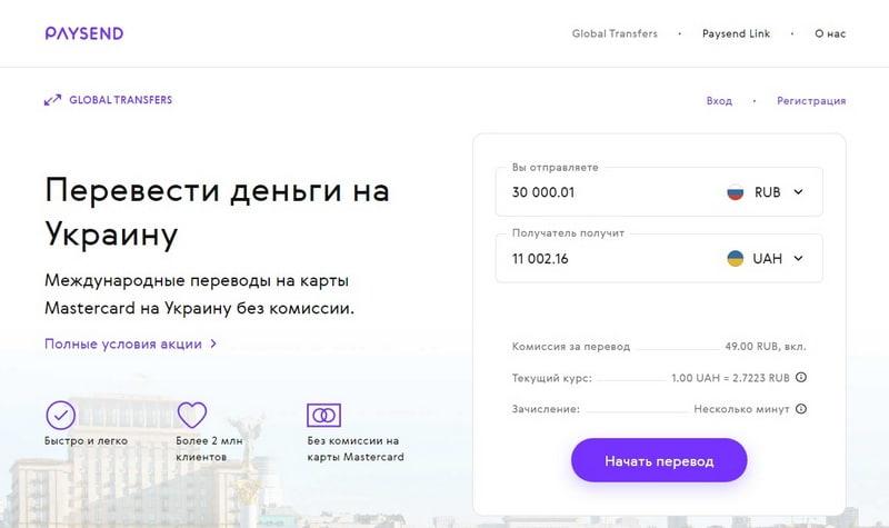 Paysend перевести деньги из России в Украину