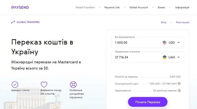 Paysend перевод денег США - Украина