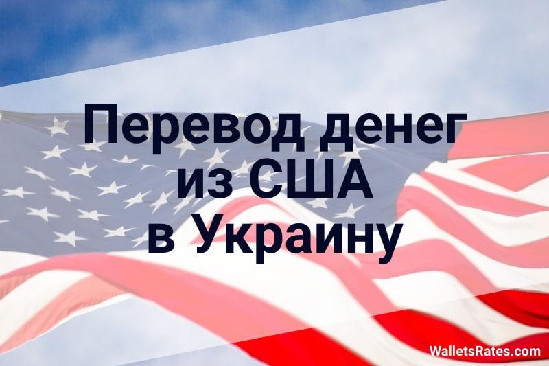 Перевод денег из США в Украину