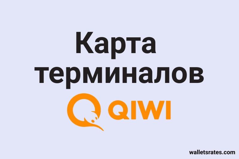 Ближайшие QIWI терминалы на карте