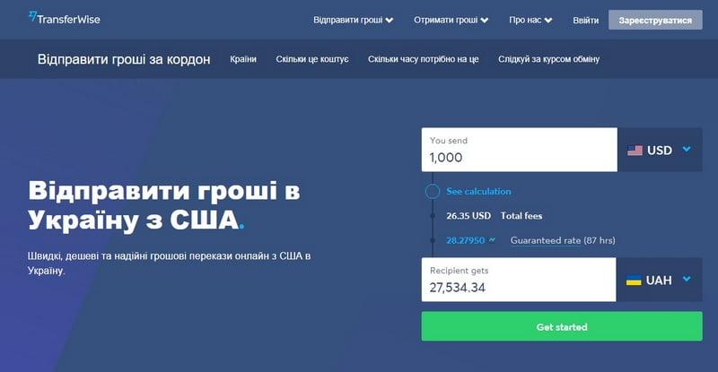 Transferwise перевод денег США - Украина