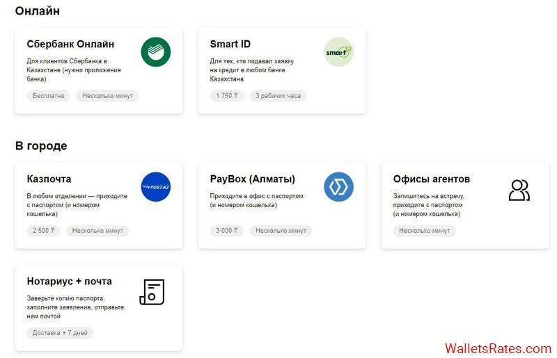 Идентификация Yoomoney в Казахстане