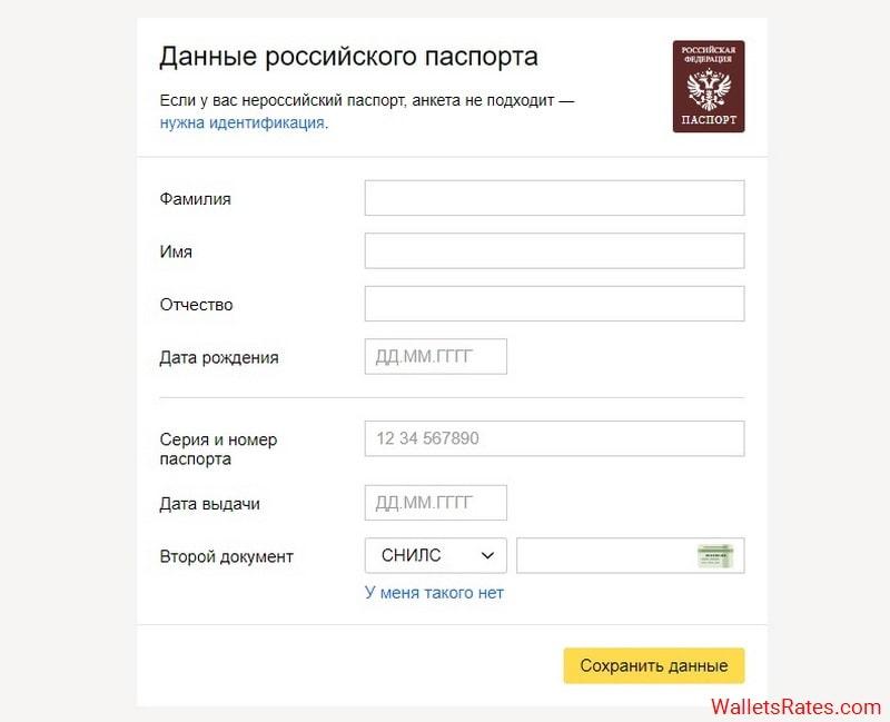 Именной статус Юmoney онлайн форма